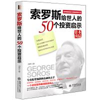 立信会计:索罗斯给世人的50个投资启示