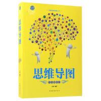 【正版二手书9成新左右】思维导图 白虹 中国华侨出版社