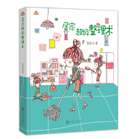 【二手书8成新】居家超级整理术 苏拉 九州出版社