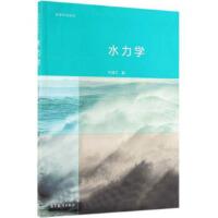 水力学/高等学校教材 齐清兰 9787040522136 高等教育出版社教材系列