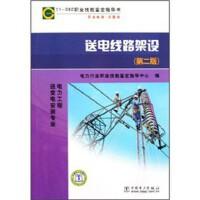 11-080职业技能鉴定指导书 送电线路架设(第二版)