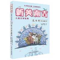 新美南吉儿童文学经典:花木村和盗贼们