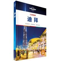 LP口袋指南・迪拜-孤独星球Lonely Planet旅行指南系列:口袋指南・迪拜