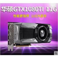 【支持礼品卡】现货华硕GTX1080TI- 11GB公版电脑游戏显卡敢超泰坦显卡titan x