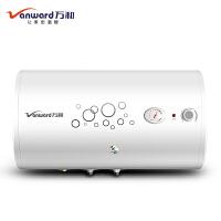 万和(Vanward)E50-Q1W1-22电热水器