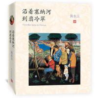 新书--黄永玉-沿着塞纳河到翡冷翠 (48.00)(货号:X1) 9787020125524 人民文学出版社 黄永玉