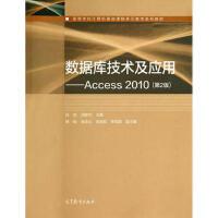 全新正版数据库技术及应用--Access 2010(第2版) 谷岩 刘敏华 9787040397772 高等教育出版社