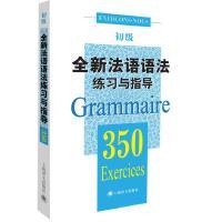 全新法语语法练习与指导 350初级 法语语法 初级法语语法 大学语法教程 实用法语语法习题集 图书籍 上海译文出版社