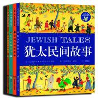 人文第一课 最美的民间故事 套装全集共4册 著名的学者、作家和画家 犹太/非洲/印度等畅销儿童绘本童话故事书籍