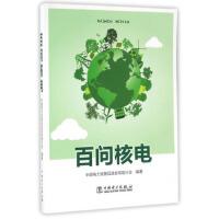 【正版二手书9成新左右】问核电 中国电力发展促进会核能分会 中国电力出版社