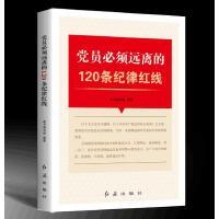 正版现货 党员必须远离的120条纪律红线 红旗出版社