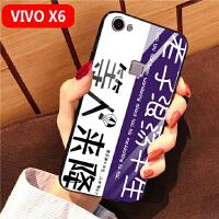 vivo xplay6手机壳玻璃时尚情侣x6d防摔步步高x6保护套xplay5a硅胶vi vivo x6-等人来降
