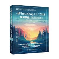 水利水电:中文版Photoshop CC 2018实用教程(微课视频版)