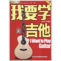 长江新世纪 我要学吉他:中学生版(DVD版),,长江文艺出版社,9787535493590,【70%城市次日达】