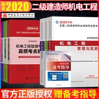 2020版全国二级建造师机电专业教材+高频考点6本套