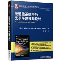 [二手旧书9成新]光通信系统中的光子学建模与设计 斯瓦沃米尔・苏耶茨基 9787111532200 机械工业出版社