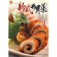 新式开胃菜现代人(名厨经典系列)