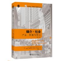 媒介社会:产业、形象与受众 第三版 大卫 克罗国 北京大学出版社 中传考研推荐参考书目