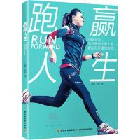 【正版二手书9成新左右】跑赢人生 吴敏,刘新 中国轻工业出版社