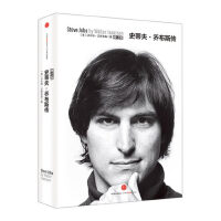 史蒂夫 乔布斯传(修订版) 苹果IPONE手机创始人 人物传记 中信出版