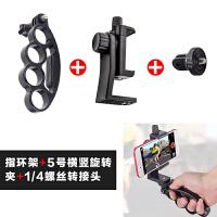 手机直播支架手持跟拍指环扣稳定器便携式自拍摄像gopro相机接头