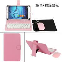 20190906071812340荣耀畅玩平板2保护套8英寸华为KOB-W09键盘鼠标皮套7英寸电脑外壳