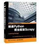精通Python爬虫框架Scrapy 核心编程从入门到实践网络爬虫神经网络精通实战python机器深度机器学习数据基础
