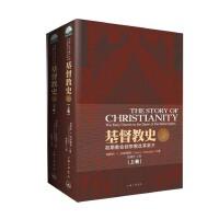 基督教史(上下2卷)胡斯托・L.冈萨雷斯著 上海三联