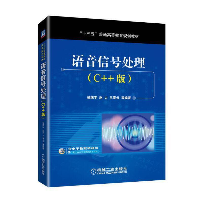 语音信号处理(C++版) 配合源码实例 面向多种应用 快速开启语音信号处理理论研究与应用之路