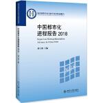中国都市化进程报告 2018