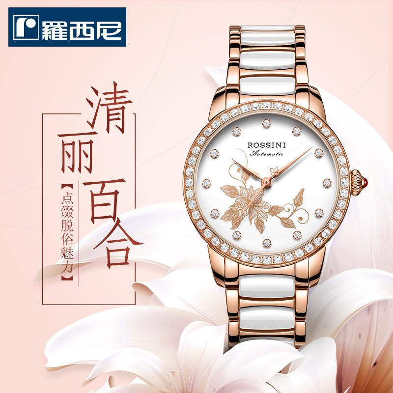 罗西尼(ROSSINI)手表 典美时尚系列陶瓷表带自动机械女表【欢乐返场】部分满499减150,满999减200,满1799减250