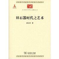 旧石器时代之艺术(中华现代学术名著6) 商务印书馆