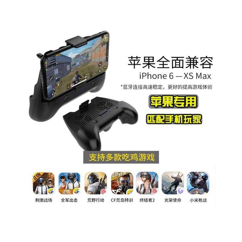 游戏手柄手机吃鸡神器充电刺激战场蓝牙苹果iphonexr一体式散 苹果专用R20