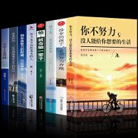 全8册你不努力没人能给你想要的生活 没伞的孩子必须努力奔跑 怕就会输一辈子别在该努力的时候 只谈梦想青春励志书籍畅销书