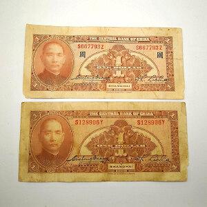 两张壹圆 纸币2