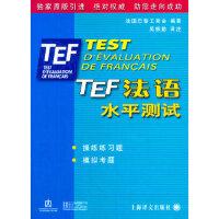 [二手旧书9成新]TEF:法语水平测试,法国巴黎工商会,吴振勤,9787532735365,上海译文出版社