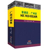 普通话、广州话词汇用法对比词典