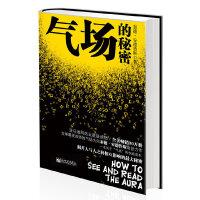 【旧书二手书8成新】气场的秘密 泰德・安德鲁斯 新世界出版社 9787510413612