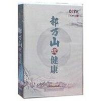CCTV百家讲坛 郝万山说健康 4DVD