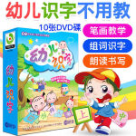 儿童识字DVD碟片幼儿识汉字动画片光盘早教学习光碟识字不用教