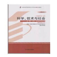【正版】自考教材 自考 00395 科学、技术与社会 刘孝廷 高等教育出版社 2013年版 自考指定书籍