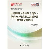 2021年上海师范大学法政(哲学)学院685马克思主义哲学原理考研全套资料/685 上海师范大学 法政学院/685 马