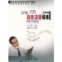 实用商务汉语课本 准中级篇(汉韩版) 王又民 商务印书馆