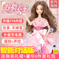 会说话唱歌跳舞仿真洋娃娃套装巴比公主女孩玩具智能对话芭比娃娃