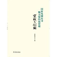 【二手书8成新】国家电网公司物力集约化管理实践与创新 国家电网公司 中国电力出版社