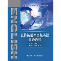 思维拓展型高级英语口语教程(21世纪实用研究生英语系列教程)