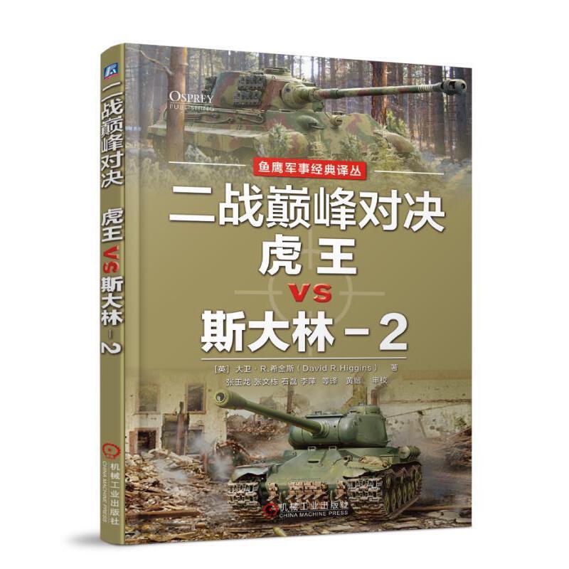 二战巅峰对决:虎王VS斯大林-2 鱼鹰社(Osprey)建社50周年二战经典著作 置身硝烟弥漫的东线战场 领略虎王坦克与斯大林-2坦克的惊险对决