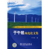 【正版二手书9成新左右】于午铭风电论文集 于午铭 中国电力出版社