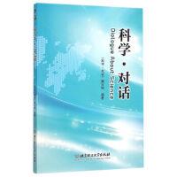 【正版二手书9成新左右】科学对话 科学对话编写组 北京理工大学出版社
