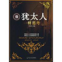 【二手书8成新】像犹太人一样思考 柯友辉著 哈尔滨出版社